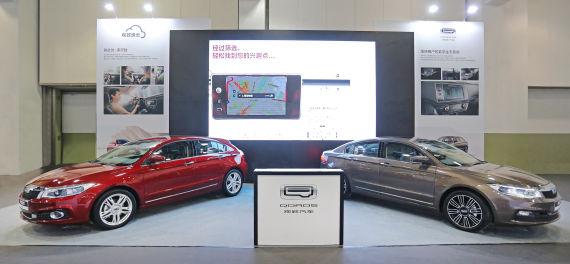 观致汽车亮相2014中国国际车联网与智能交通展览会暨论坛