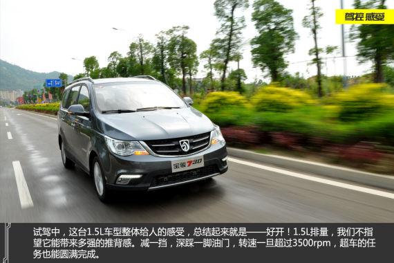 宝骏730 1.5L车型动力方面
