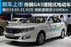 传祺GA5增程式电动车上市 售19.93-21.93万