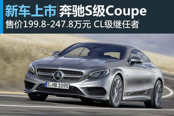 奔驰S级Coupe上市 售价199.8-247.8万元