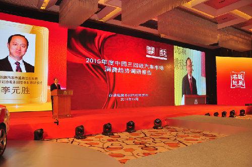 李元胜在会上发布了2015年度三四级汽车市场消费趋势报告