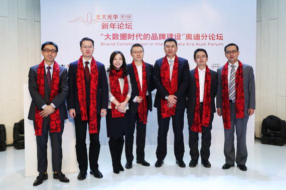 奥迪分论坛上一汽-大众奥迪销售事业部副总经理于秋涛(右三)与嘉宾合影