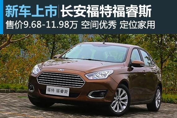 长安福特福睿斯上市 售价9.68-11.98万