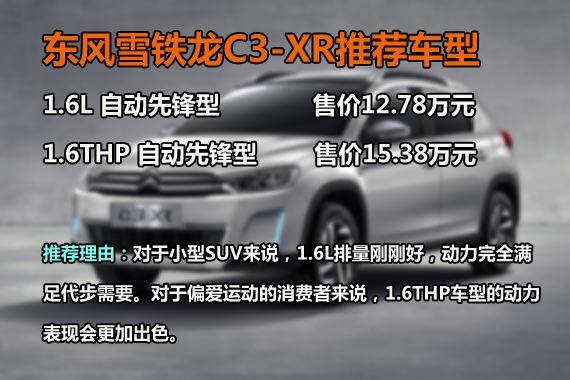 东风雪铁龙C3-XR 推荐车型