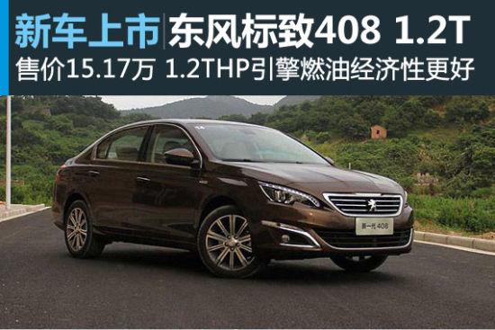 东风标致408 1.2T车型上市 售价15.17万