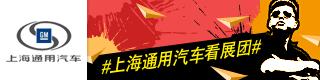 胖哥看展团 上海通用专场