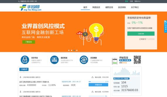 """丰投网日成交量突破百万大关 成为汽车P2P金融""""新宠"""""""