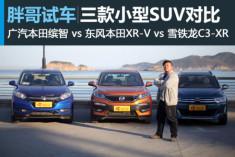 视频:[胖哥试车]123期 三款小型SUV对比 上
