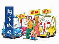 张小凡想买一辆丰田威驰车,他还需要再等等吗?