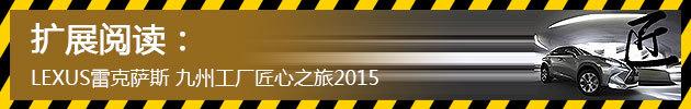 LEXUS雷克萨斯 九州工厂匠心之旅2015