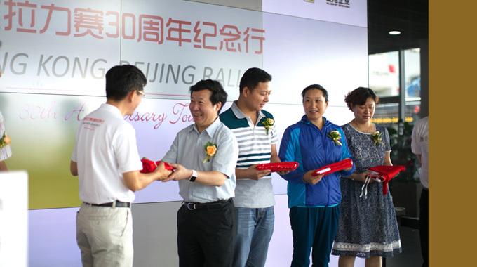 香港―北京拉力赛30周年纪念行在京启动