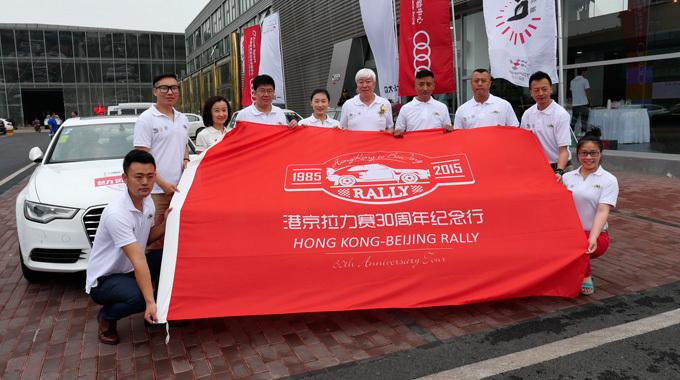 香港-北京拉力赛30周年纪念行勘路发车仪式