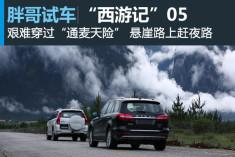 """视频:胖哥""""西游记""""过川藏线死亡路段"""