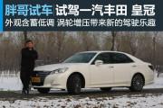 视频:[胖哥试车]165期 试一汽丰田皇冠