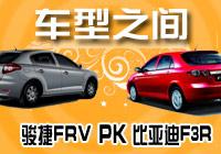 第9期:骏捷FRV PK比亚迪F3R
