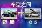 第43期:迈腾 PK C5