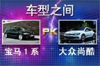 第46期:宝马1系 PK 大众尚酷