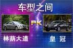 第47期:林荫大道 PK 新皇冠