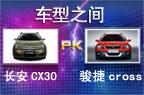 第53期:CX30 PK 骏捷cross