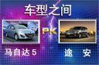 第58期:马自达5 pk 途安