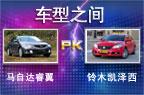第59期:马自达睿翼 pk 铃木凯泽西