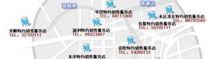 新奥德赛上海4S分布图