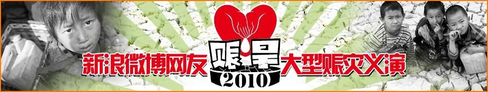 赈旱2010-新浪微博网友大型赈灾义演