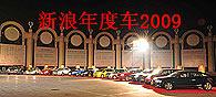新浪年度车2009