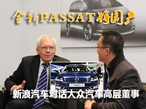 大众品牌技术研发董事:全新Passat明年国产