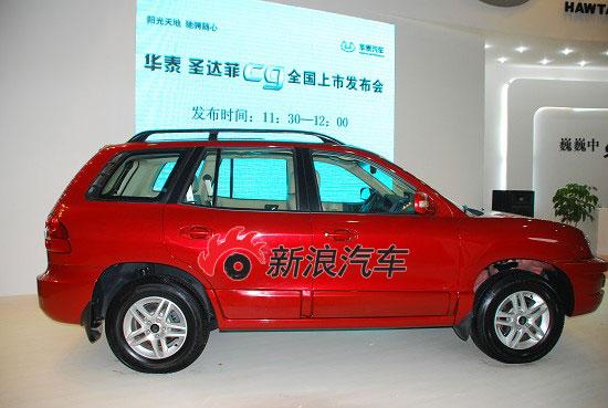 华泰圣达菲C9成都车展上市售13.18-21.98万元