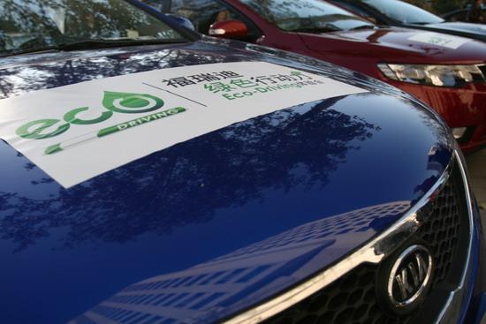 Forte福瑞迪Eco-Driving体验会在京启动