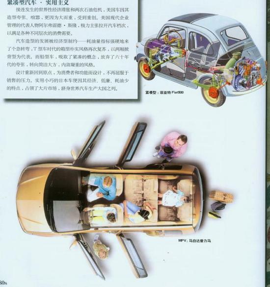 今天的汽车设计以功能化为优先