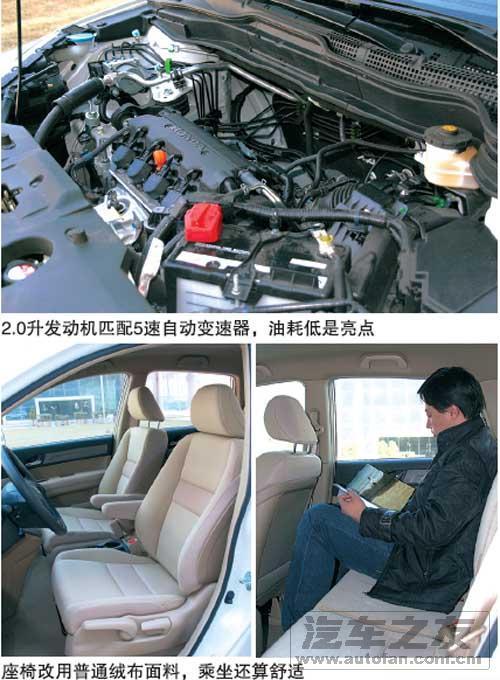 试驾东风本田CR-V两驱版