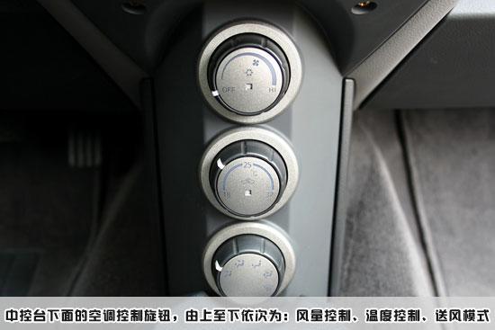 中控台下面的空调控制旋钮