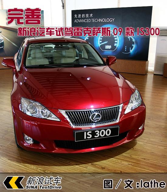 完善 新浪汽车试驾雷克萨斯09款is300http://www.sina.com.