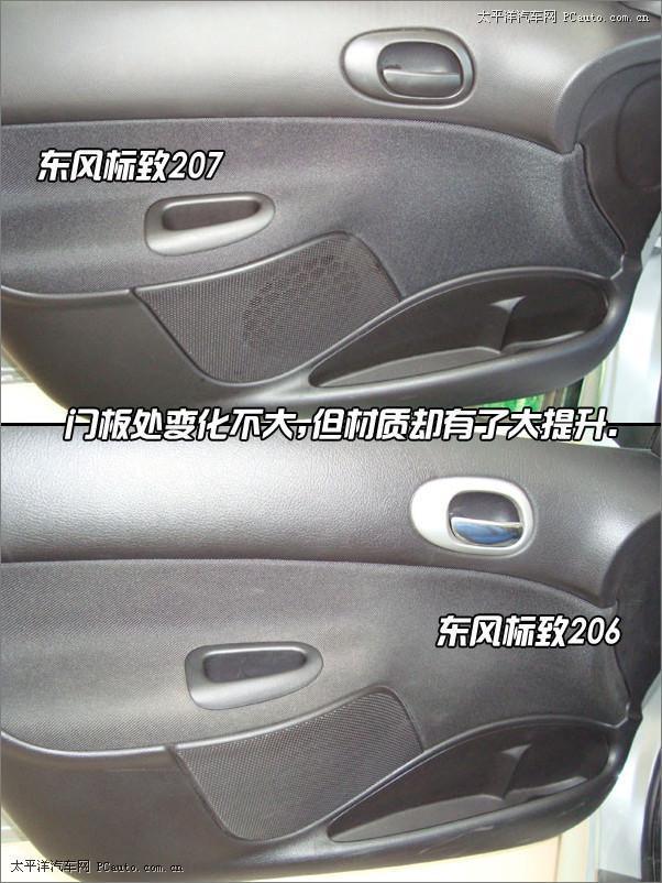 后备箱采用了液压支撑杆,以防被后备箱盖砸到头。   东风标致207此次共携6款精品车型同步上市,有1.4L和1.6L两种动力总成、两种内饰风格、三种配置以及八种车身颜色,以满足广大购车者的不同需求。东风标致207的销售价格为:1.4L的起步价为7.48元;1.6L的起步价为8.38元。另外,本周六(11月15日下午2:00),店内将举行盛大的新车上市发布会,先睹为快,敬请光临!   详情请咨询当地经销商      中联汽贸 东风标致4S店   地址:沈阳市东陵区东陵路21号(沈抚立交桥西行100米)