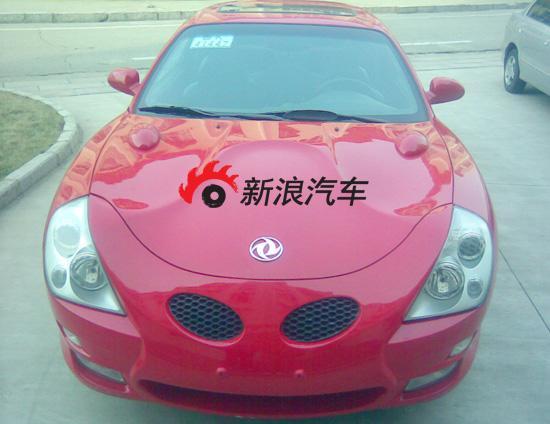 东风跑车已经在06年的北京车展上亮过相