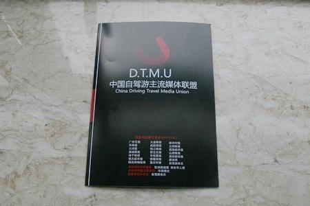 中国自驾游主流媒体联盟派员参会