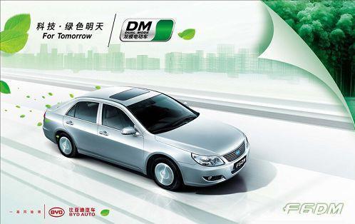 比亚迪F6DM双模电动车-海西汽博会带您一睹新能源汽车科普图片展高清图片
