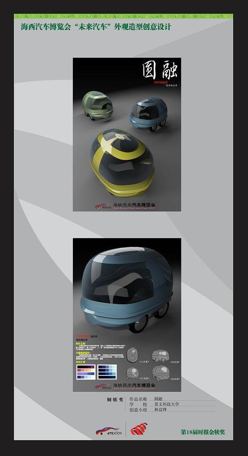 2009海峡两岸大学生未来车创意大赛圆满结束 海西汽车网