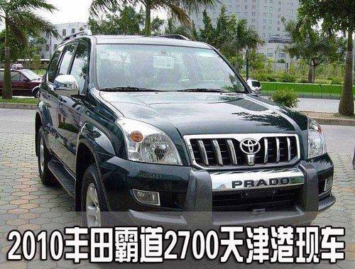 丰田霸道2700天津港现车优惠-普拉多(进口)