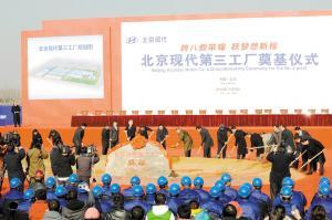 北京现代第三工厂奠基仪式