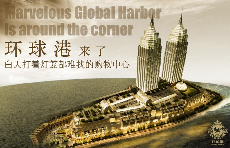 """上海这个国际大都市绝无仅有的一块风水宝地上,一座无可比拟的""""宫殿""""""""环球港""""正在揭开神秘面纱。正如传说中,人类最伟大的艺术、最人文化的生活方式,将在此恒久传递。"""