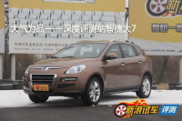 新浪汽车深度测评纳智捷大7SUV