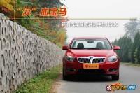 新浪汽车深度评测2012款中华H530