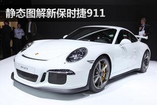 静态图解保时捷911 GT3