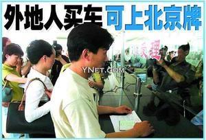 外地人买车可以上北京车牌(图)