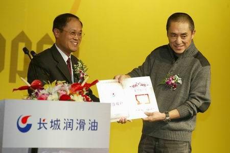 中国石化润滑油公司宋云昌为张艺谋颁发荣誉证书