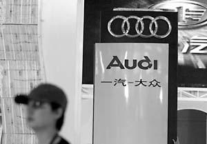与大众汽车信贷业务撞车一汽财务插手合资品牌