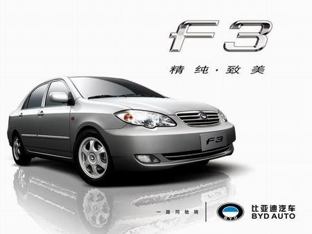 比亚迪F3京城上市精准营销成为点睛之笔